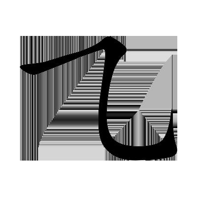 横折弯钩/横斜钩