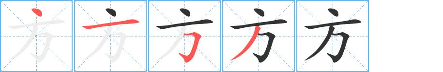 方字的笔顺分步演示