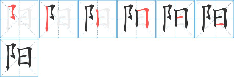 阳字的笔顺分步演示
